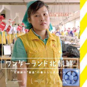 일본서 상영되는 기록영화 '원더랜드 북한'