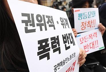 """문화예술계 성폭력 특조단 """"잇단 미투에도 견고한 벽 여전"""""""