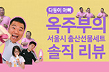 서울시 출산선물 세트 솔직 리뷰