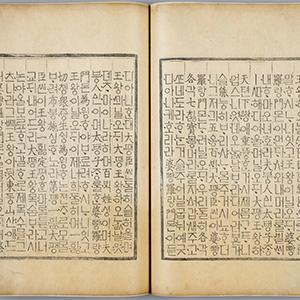 보물 문서 '월인석보'