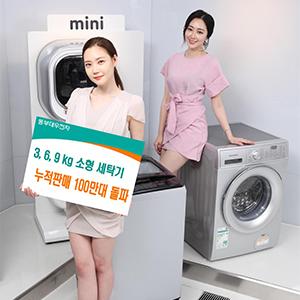 동부대우 '3·6·9kg 소형 세탁기' 판매 100만대 돌파