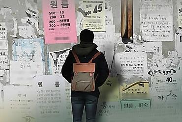서울 소재 대학생 3명 같이 전세 구하면 1억5천만원 지원