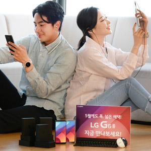 '5월에도 계속되는 LG G6 구매 혜택'