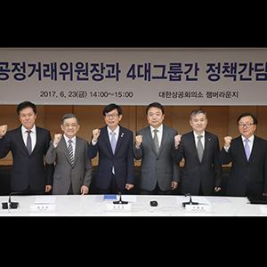 공정거래위원장, 4대그룹 정책간담회