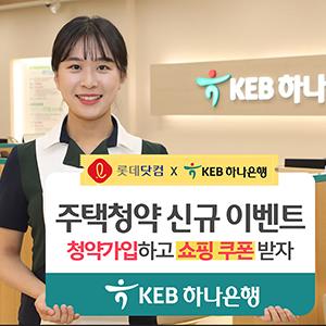 KEB하나은행, 주택청약종합저축 가입 이벤트 실시