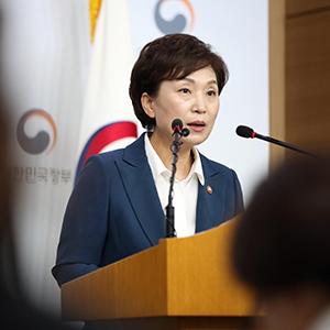 수도권 주택 공급 확대 방안 발표하는 김현미 장관