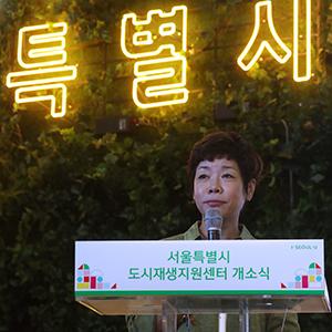 서울특별시 홍보대사 김미화