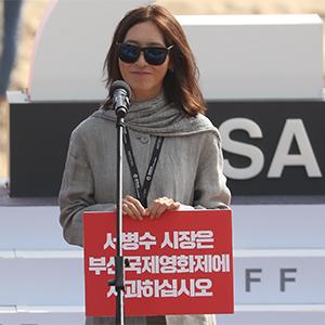 방은진 감독 '서병수 시장 부산국제영화제에 사과하라'