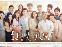 """""""배우들도 앞날 몰라""""…40% 돌파한 '황금빛 내 인생'"""