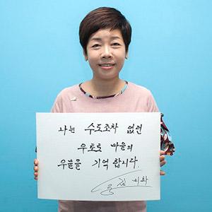김미화, '기억할게 우토로' 캠페인 참여