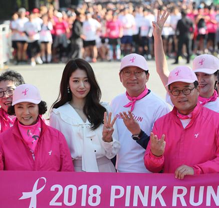 고두심-박신혜 '핑크런 응원합니다'