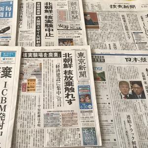 '北핵실험 중지' 소식 전하는 日신문