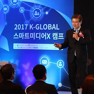 '2017 K-글로벌 스마트미디어X 캠프'