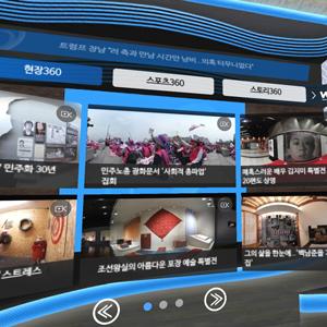 '연합뉴스 VR' 모바일 앱 출시