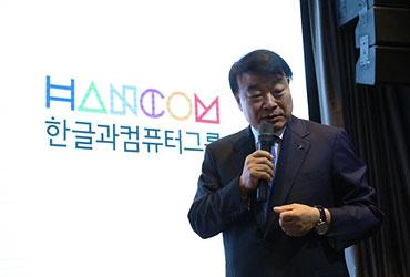 """한컴 """"스마트 세이프티사업 육성…2년후 매출 1조 달성"""""""