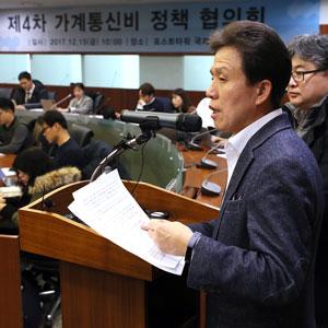 '완전자급제 관련 통신비 정책협의회 논의 결과는?'
