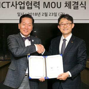 KT-국립공원관리공단, 'AI 활용 공원관리' 업무협약 체결