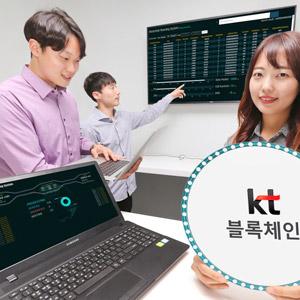 KT, 실시간 로밍 정산 기술 개발