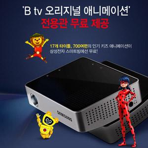 SKB, 삼성 스마트빔에 애니메이션 700편 무료 제공