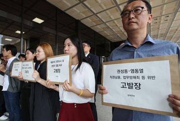 검찰, '강원랜드 채용비리·청탁 의혹' 시민단체 고발인 조사