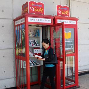 작은 도서관 변신한 옥계휴게소 공중전화부스