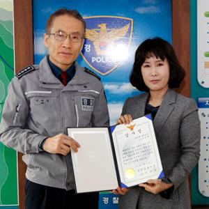 춘천경찰, 보이스피싱 막은 은행원에 감사장