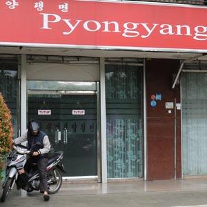 문이 굳게 닫힌 자카르타 북한식당