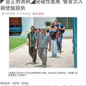 말레이 경찰, 북한 대사관 첫 진입