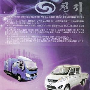 北 선전매체, 트럭 조립회사 홍보…상표명 '천지'