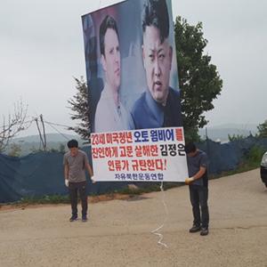 """""""웜비어 애도·김정은 규탄"""""""