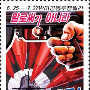 북한, 반미투쟁 우표 발행