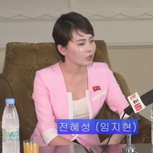 북한 선전매체 또다시 등장한 임지현씨