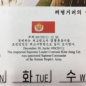 2018년 북한달력서 김정은 호칭 격상…'최고령도자' 추가
