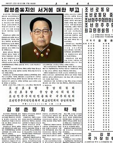 北김영춘 전 인민무력부장 사망…김정일 시대 군부실세