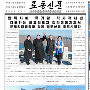 노동신문, 남북정상 백두산행 사진과 함께 대서특필