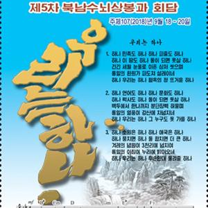 북한, 올해 3차례 남북정상회담 기념우표 4종 발행