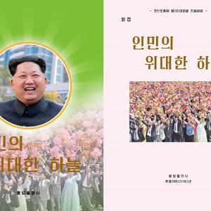 北, 김정은 공개활동 화보집 발간