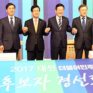 더불어민주당, 청주 경선 TV토론회