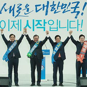 민주당 경선 '호남의 선택'은?