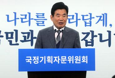 """김진표 """"새 정부 경제사회정책 키워드는 소득주도성장"""""""