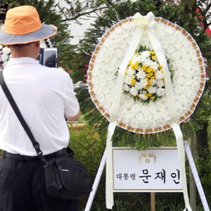 봉하마을에 놓여진 문재인 대통령 조화