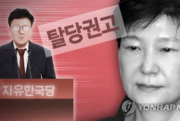 한국당, 朴전대통령 '해당행위' 출당…탄핵 7개월만에 절연