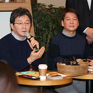 안철수ㆍ유승민 대표 공동기자회견