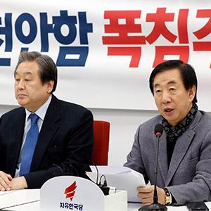 '천안함 폭침주범 방한 철회하라'