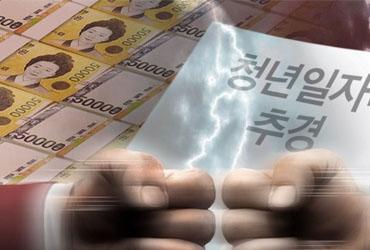 """여야, 추경안 공방…""""일자리 초당적 협력"""" vs """"청년 기만 쇼"""""""