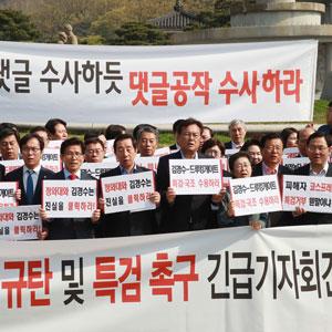 청와대 앞 구호 외치는 한국당