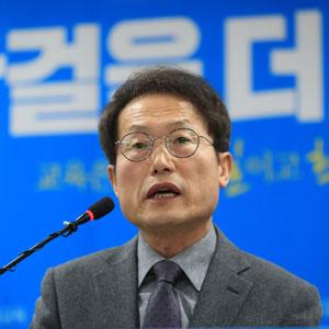조희연 재선 도전 공식선언