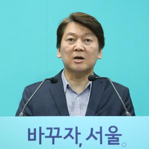 """안철수 """"박원순, 서울시장 후보 되려고 청와대에 충성"""""""