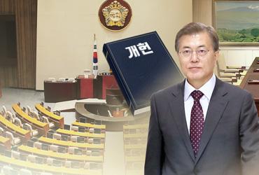 정부개헌안 역사속으로…국회표결서 야당불참에 의결정족수 미달