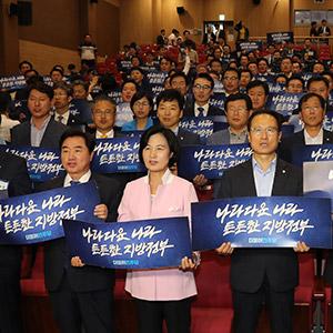 '든든한 지방정부' 구호 외치는 민주당